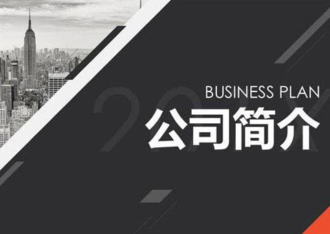 前景明亮智能科技(深圳)有限公司公司簡介